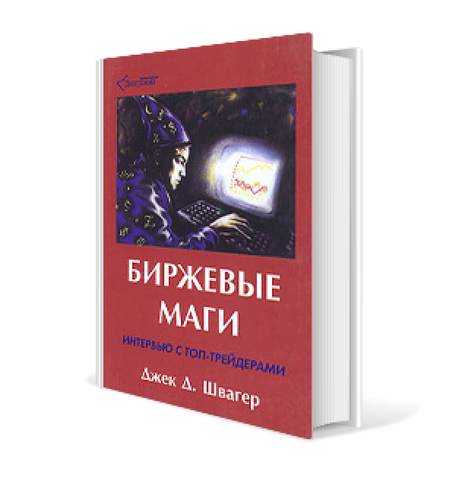 Обложка книги:  маги рынка - джек д. швагер - биржевые маги