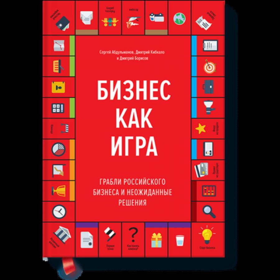 Обложка книги:  дмитрий борисов, дмитрий кибкало, сергей абдульманов - бизнес как игра. грабли российского бизнеса и неожиданные решения