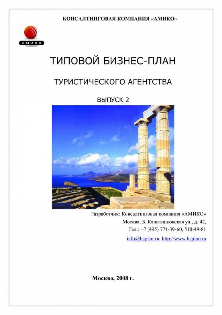 Обложка книги:  амико - типовой бизнес-плана турагентства.
