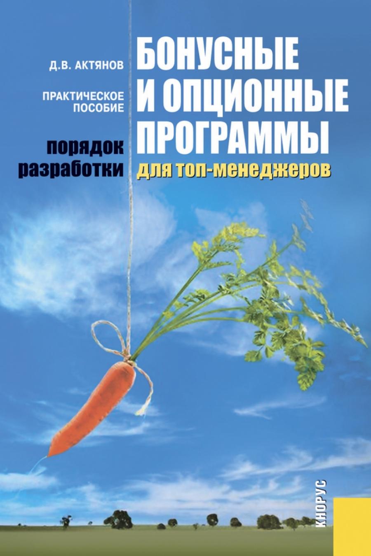Обложка книги:  актянов д.в. - бонусные и опционные программы для топ-менеджеров. порядок разработки.
