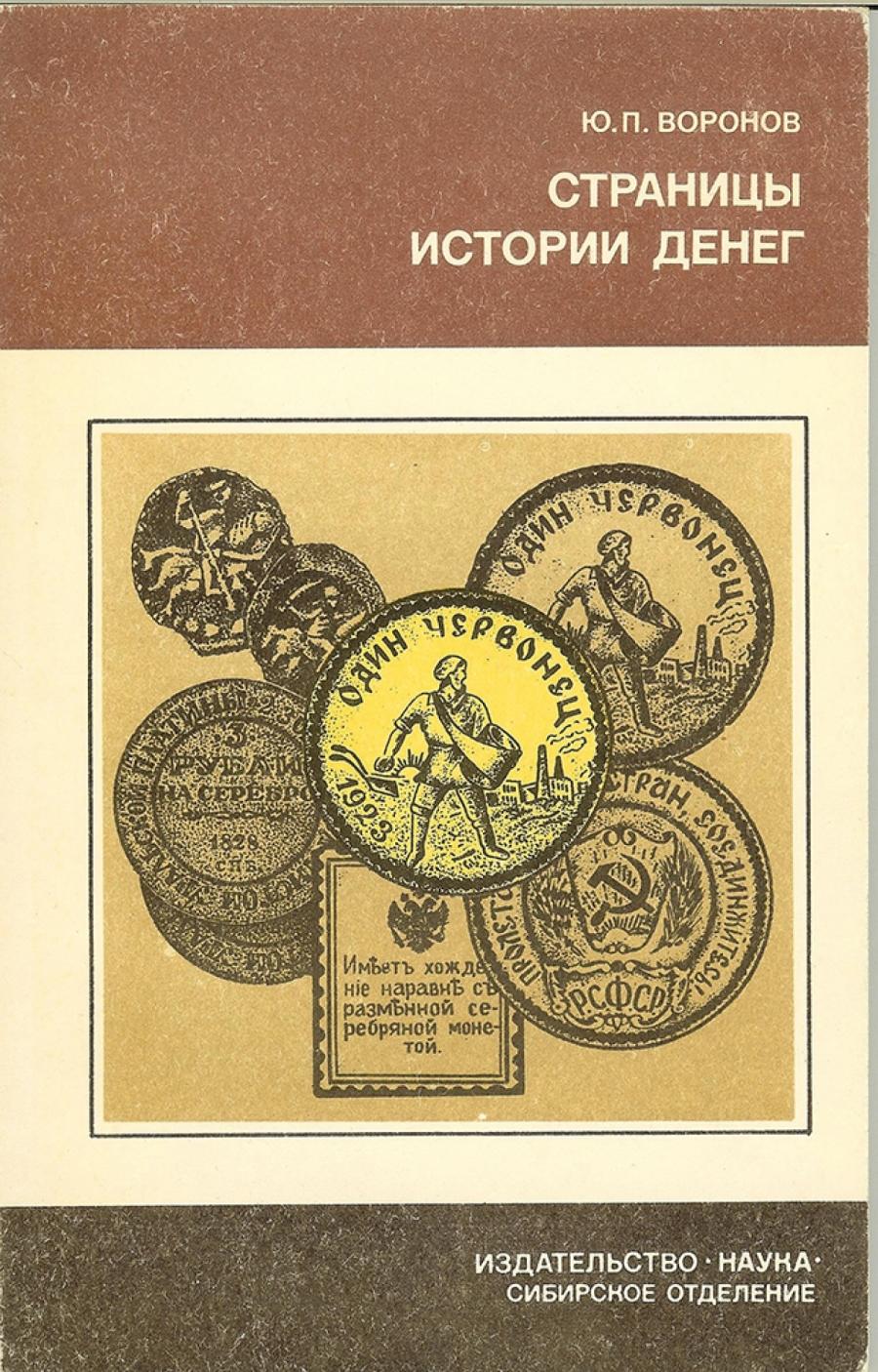 Обложка книги:  ю. п. воронов - страницы истории денег