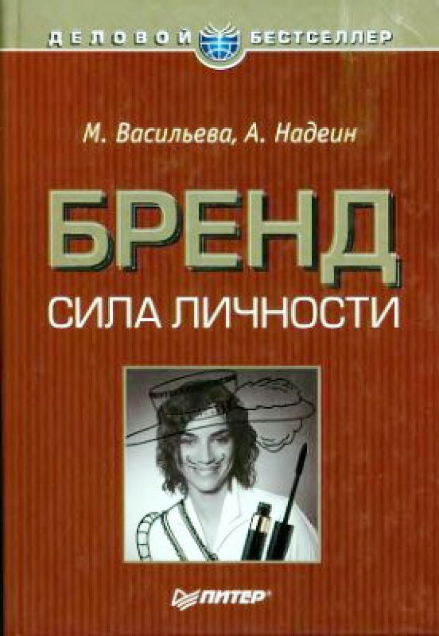 Обложка книги:  м. васильева, а. надеин - бренд сила личности