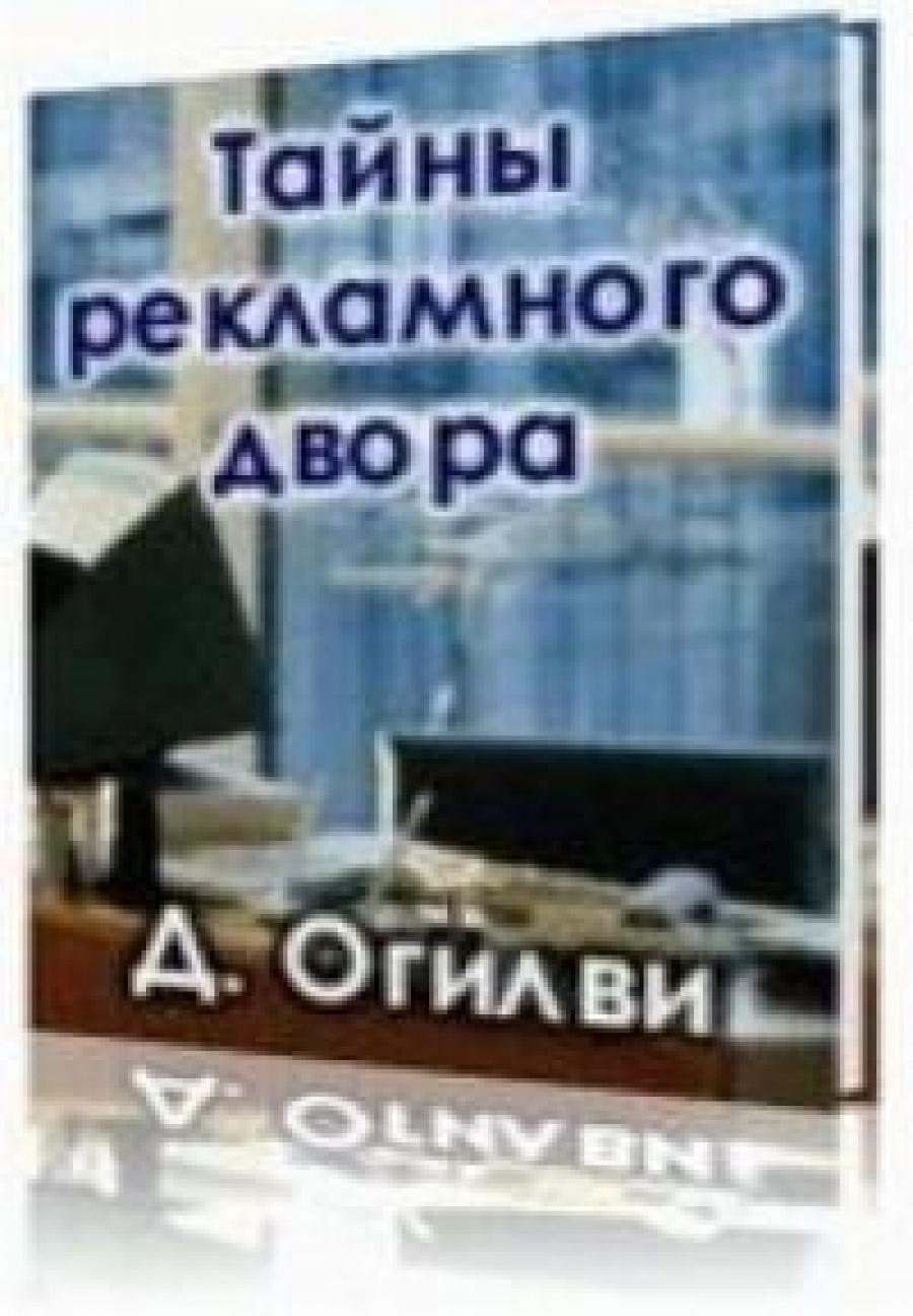 Обложка книги:  огилви д. - тайны рекламного двора.