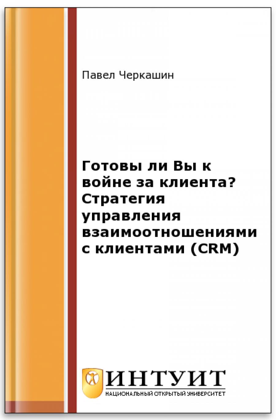 Обложка книги:  черкашин п.а.- готовы ли вы к войне за клиента стратегия управления взаимоотношениями с клиентами