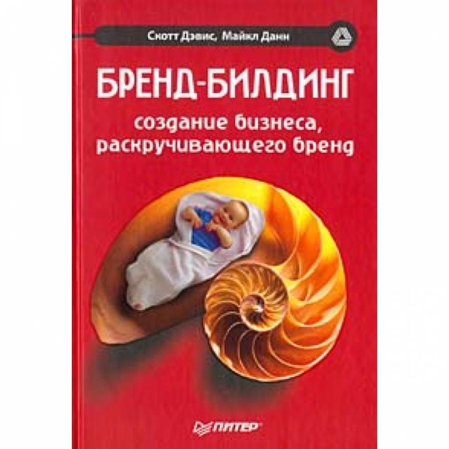 Обложка книги:  маркетинг для профессионалов - скотт м. дэвис, майкл данн - бренд-билдинг. создание бизнеса, раскручивающего бренд
