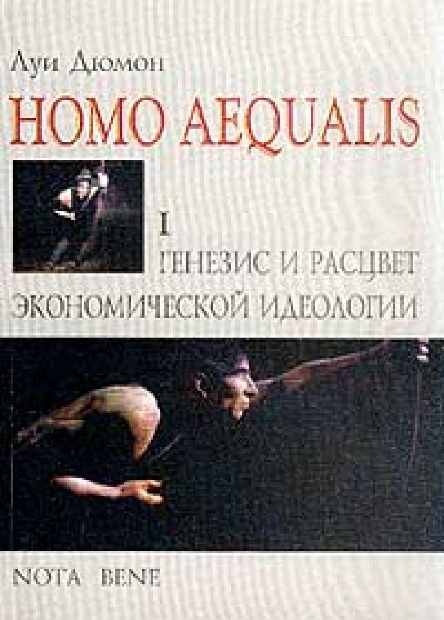Обложка книги:  дюмон л. - homo aequalis, i. генезис и расцвет экономической идеологии