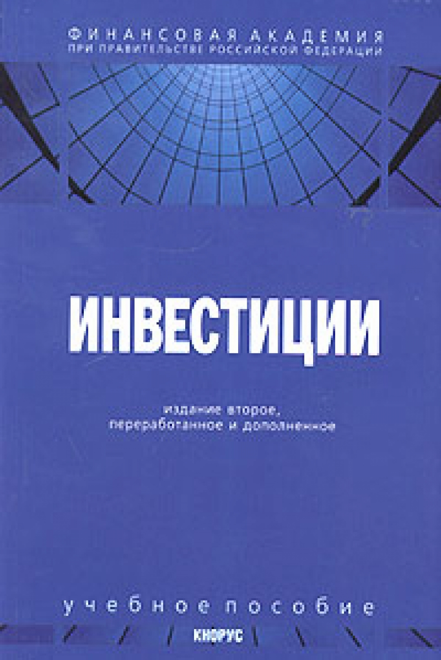 Обложка книги:  подшиваленко г. п., лахметкина н.и., макарова м.в. и др. - инвестиции
