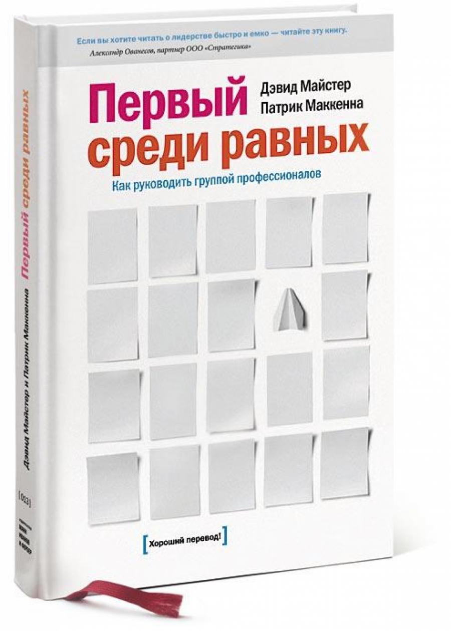 Обложка книги:  д. майстер, п. маккенна - первый среди равных. как руководить группой профессионалов