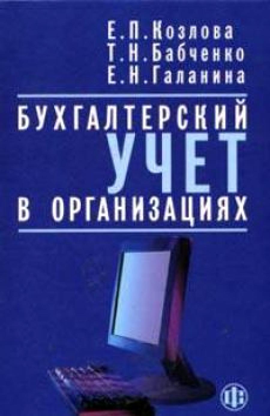 Обложка книги:  е.п. козлова, т.н. бабченко, е.н. галанина - бухгалтерский учет в организациях