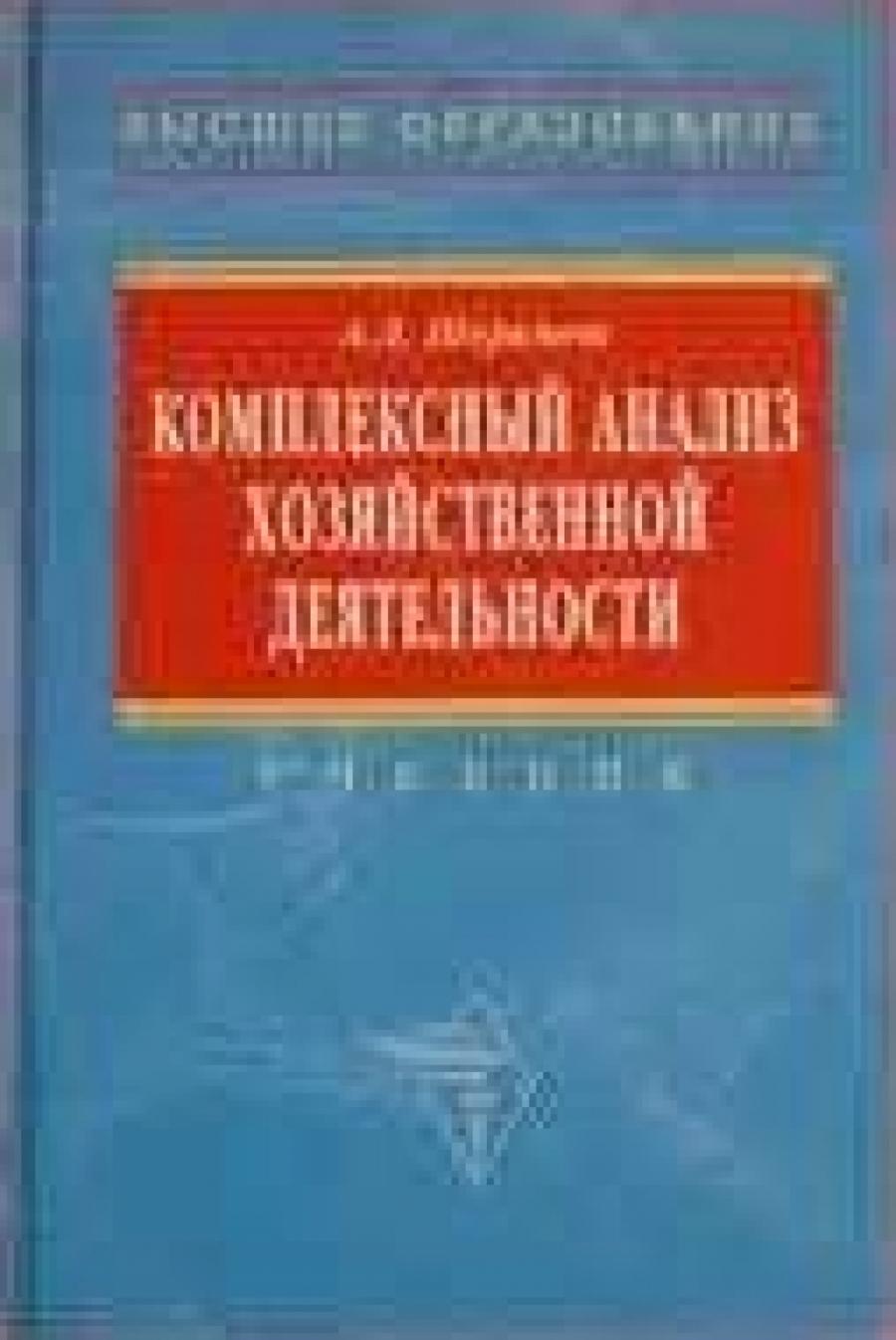 Обложка книги:  шеремет а.д. - комплексный анализ хозяйственной деятельности