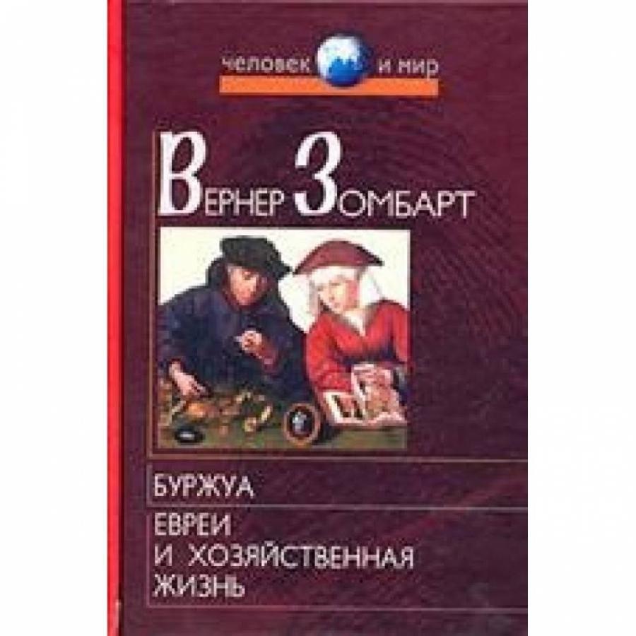 Обложка книги:  зомбарт в. - буржуа. евреи и хозяйственная жизнь