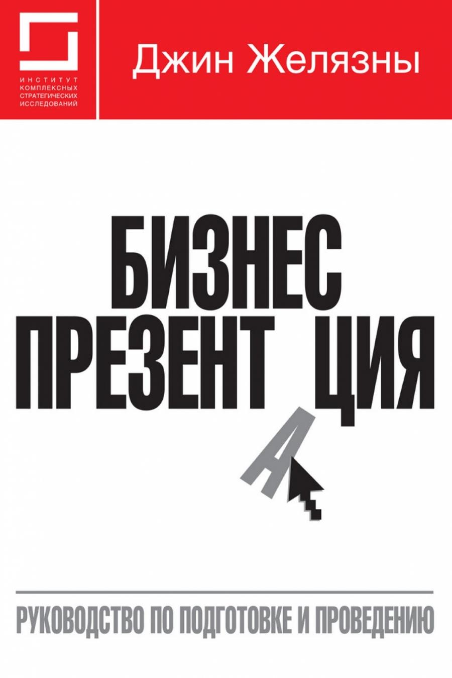 Обложка книги:  желязны дж. - бизнес-презентация. руководство по подготовке и проведению