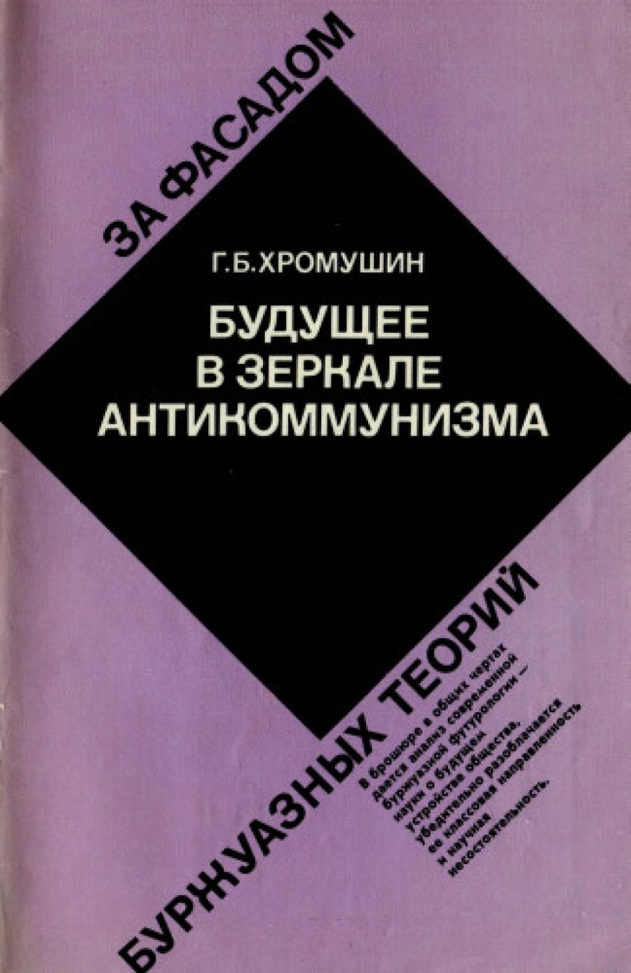 Обложка книги:  хромушин геннадий борисович - будущее в зеркале антикоммунизма