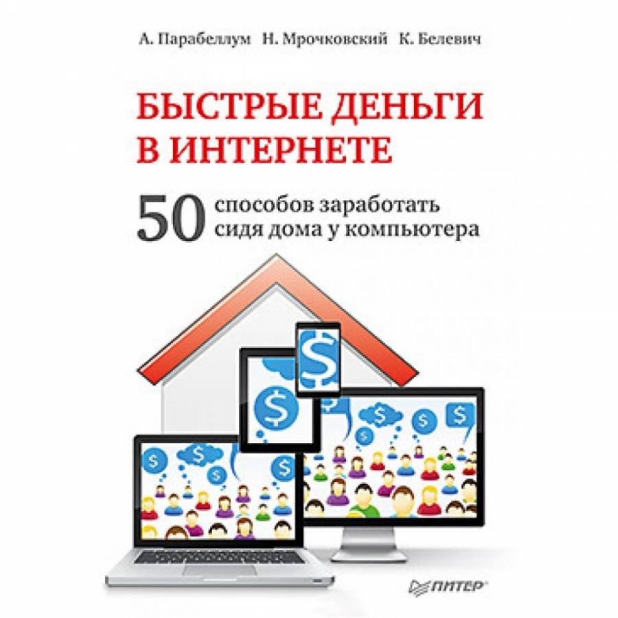 Обложка книги:  парабеллум а., мрочковский н., белевич к. - быстрые деньги в интернете. 50 способов заработать, сидя дома у компьютера