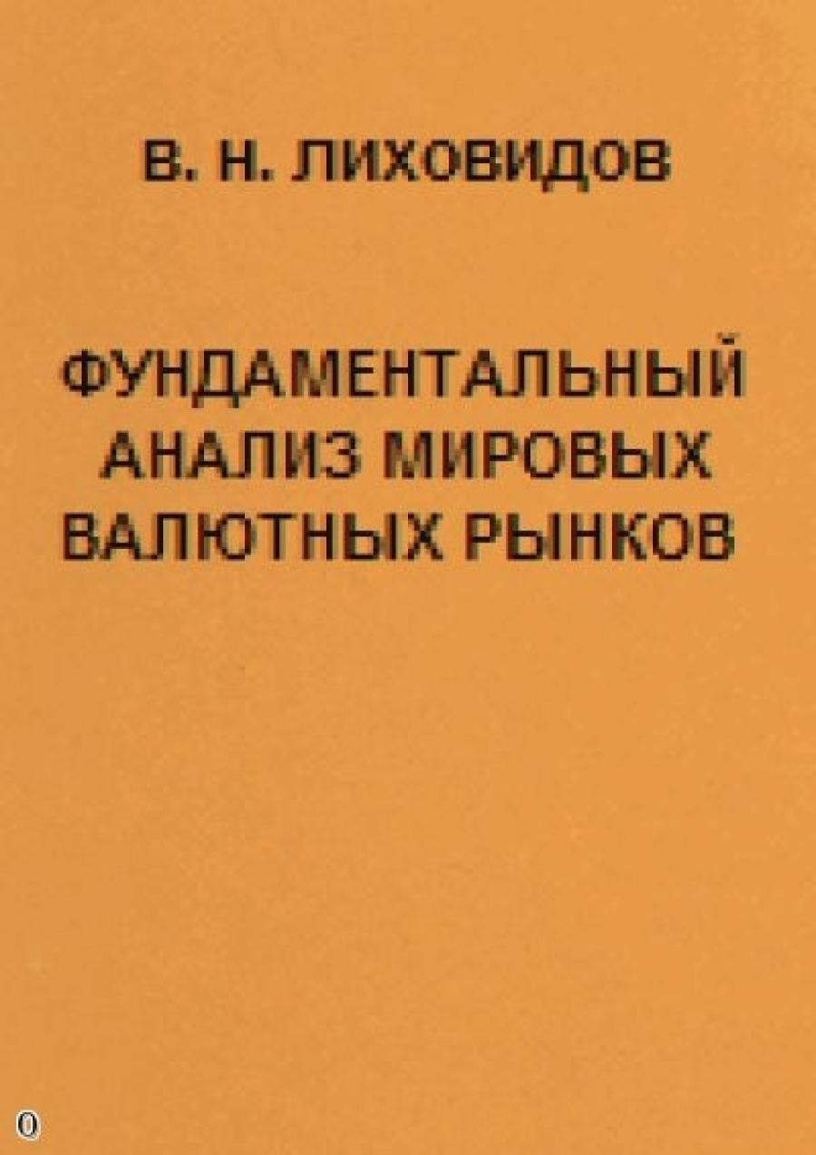 Обложка книги:  в.н. лиховидов - фундаментальный анализ мировых валютных рынков