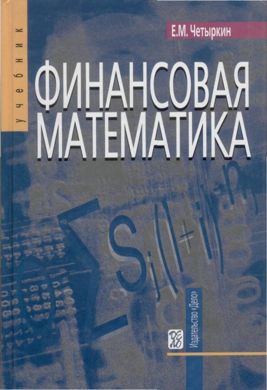 Обложка книги:  четыркин е.м. - финансовая математика. учебник