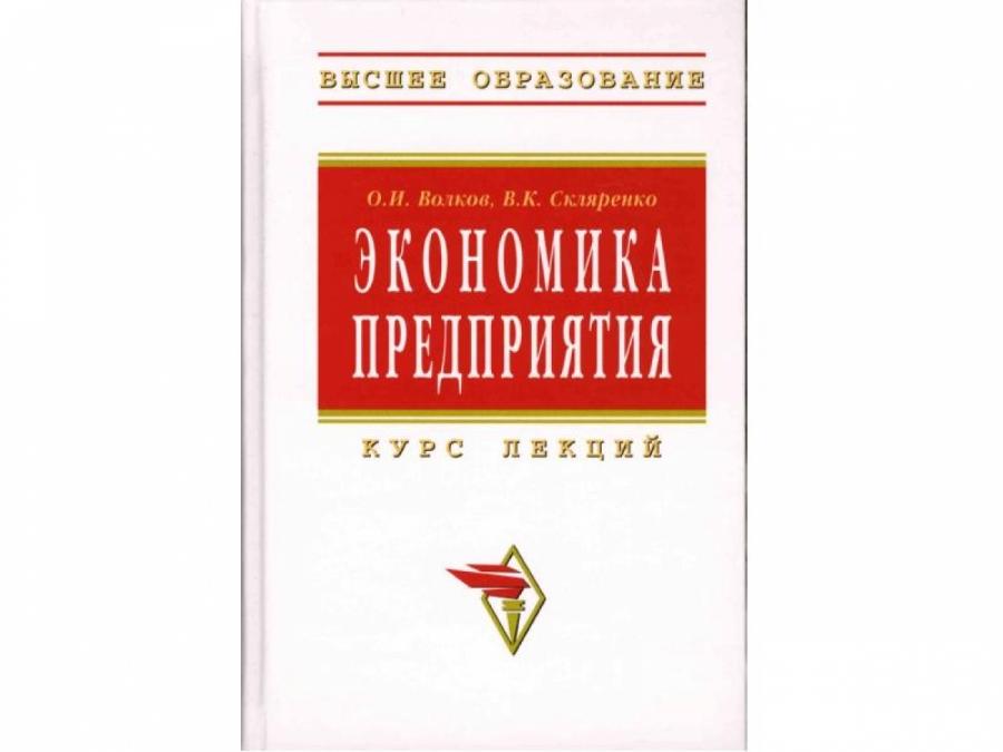 Обложка книги:  волков о. и. , скляренко в. к. - экономика предприятия