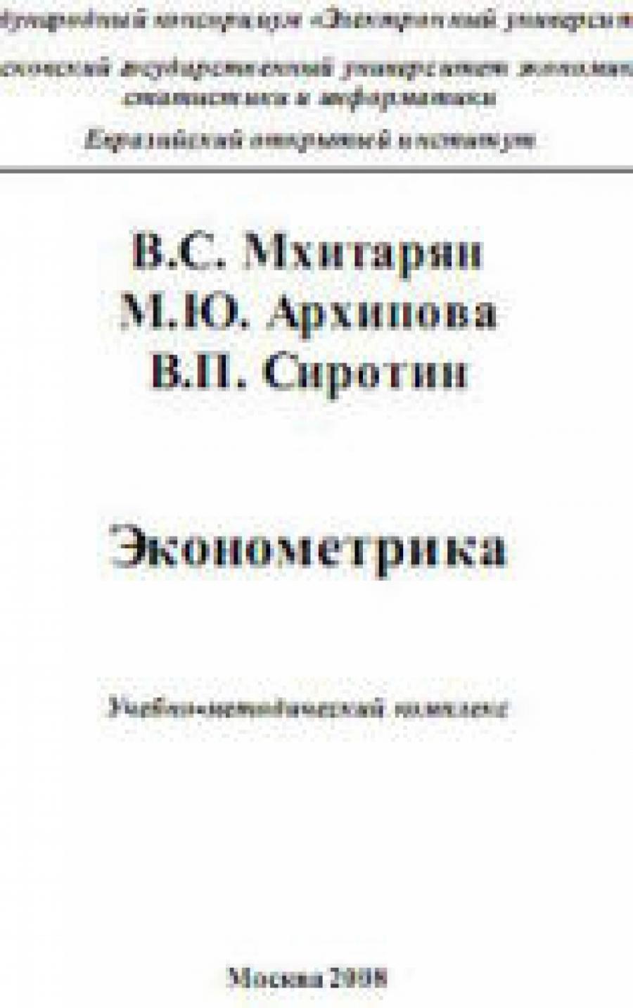 Обложка книги:  в.с. мхитарян,м.ю. архипова,в.п. сиротин - эконометрика