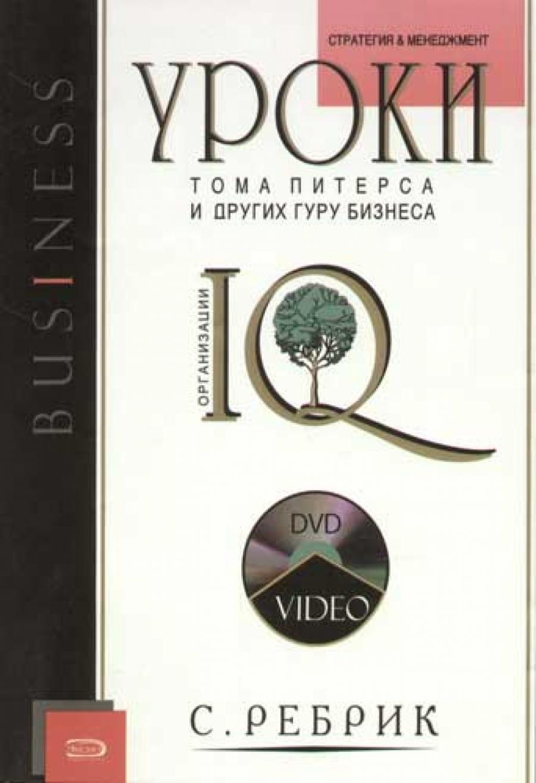 Обложка книги:  с. ребрик - уроки тома питерса и других гуру бизнеса