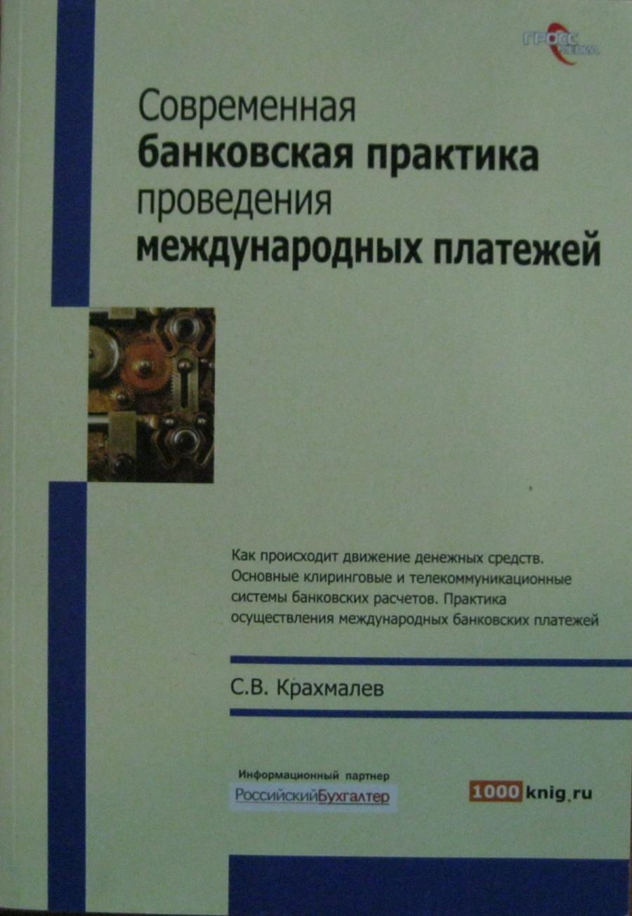Обложка книги:  крахмалев с.в. - современная банковская практика проведения международных платежей