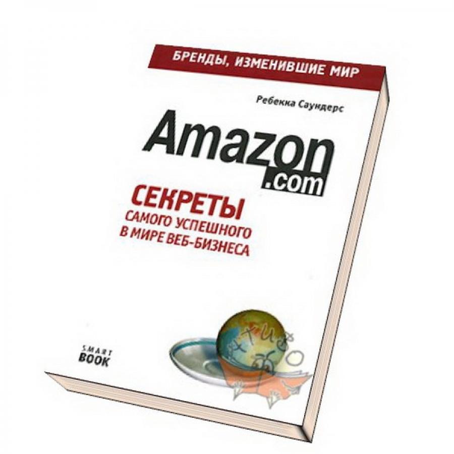 Обложка книги:  саундерс р. бизнес путь amazon.com. секреты самого успешного в мире сетевого бизнеса