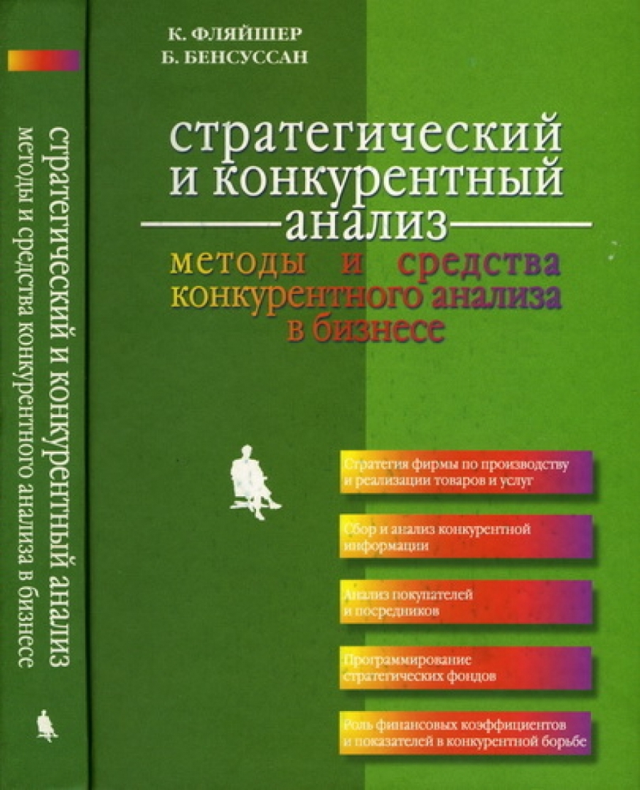 Обложка книги:  фляйшер крейг, бенсуссан бабетт - стратегический и конкурентный анализ