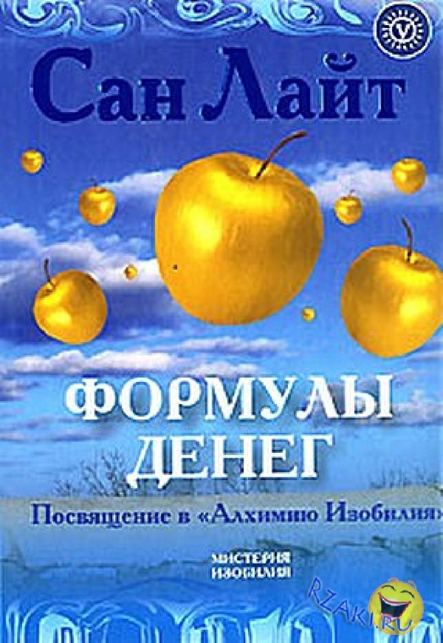 Обложка книги:  сан лайт - формулы денег