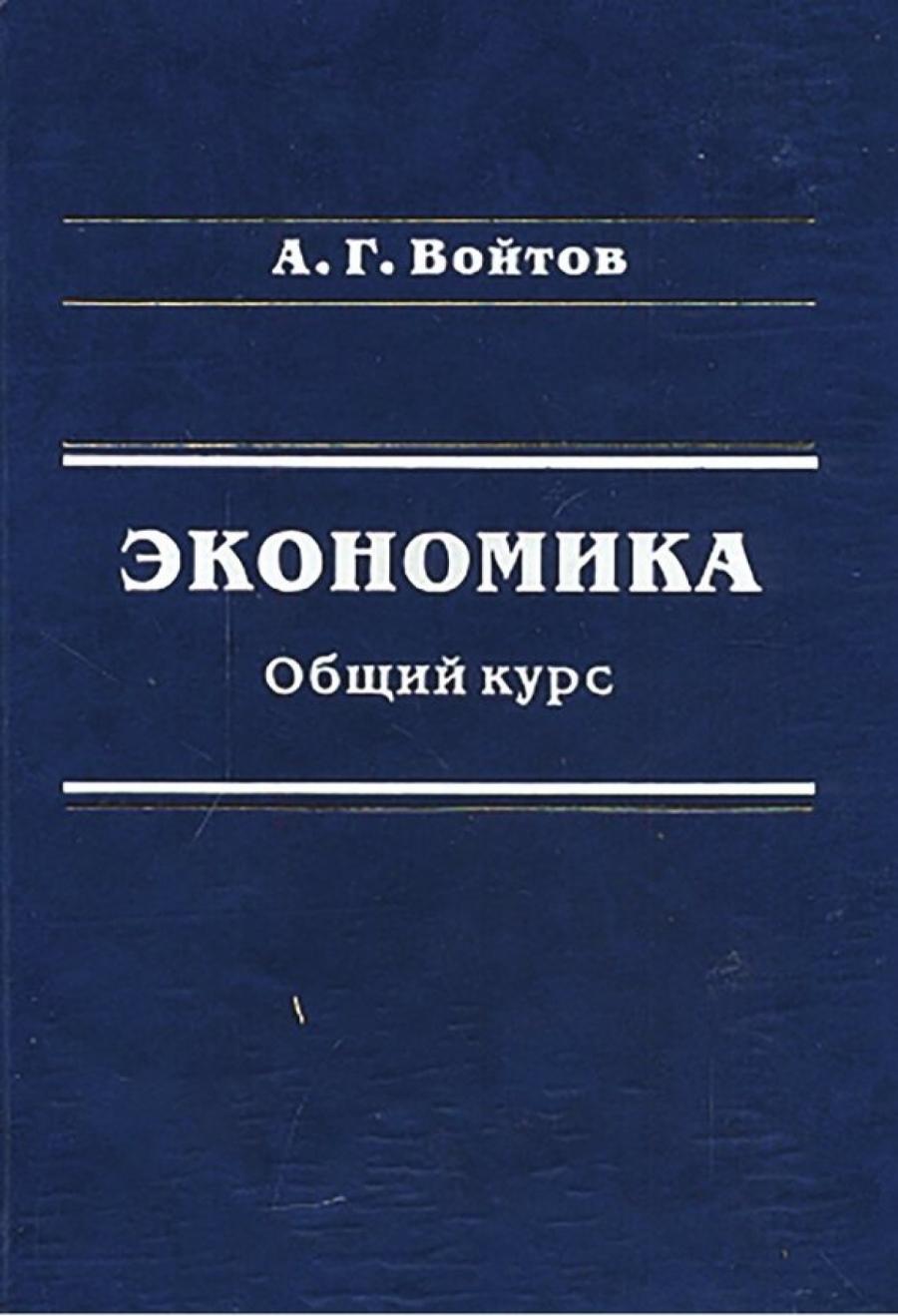 Обложка книги:  войтов а.г. - экономика. общий курс