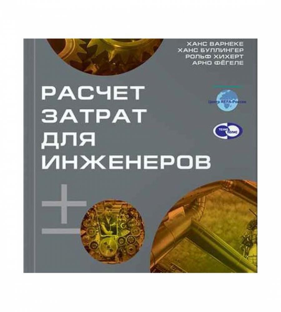 Обложка книги:  производственный менеджмент - ханс варнеке - расчет затрат для инженеров