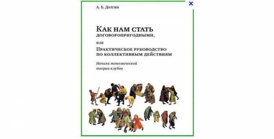 Обложка книги:  долгин а.б. - как нам стать договоропригодными, или практическое руководство по коллективным действиям