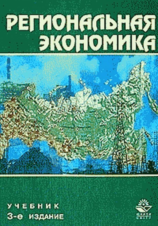 Обложка книги:  морозова т.г., победина м.п., поляк г.б - региональная экономика