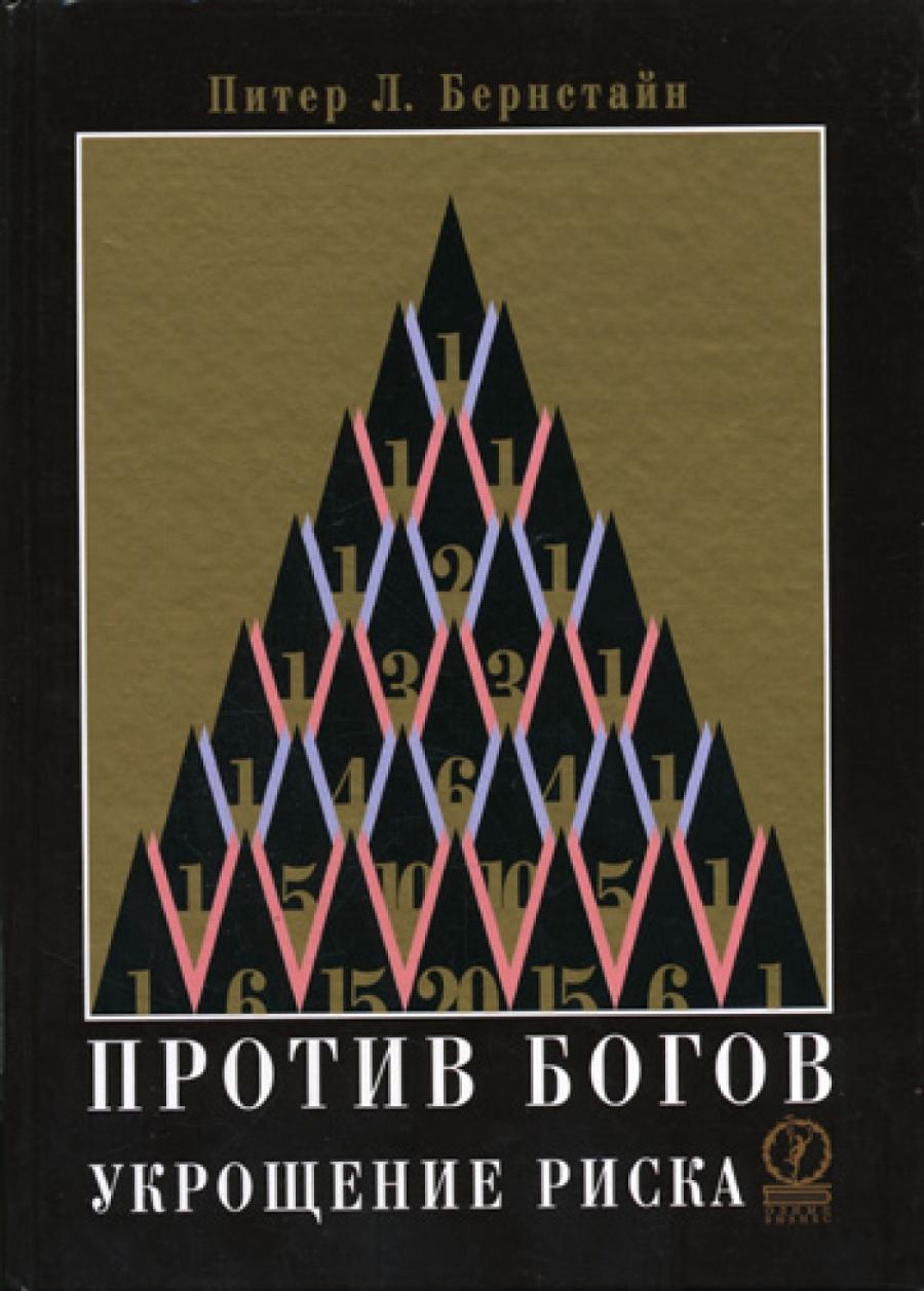 Обложка книги:  питер л.бернстайн - против богов. укрощение риска