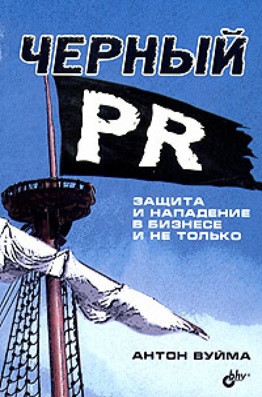 Обложка книги:  антон вуйма - черный pr. защита и нападение в бизнесе и не только