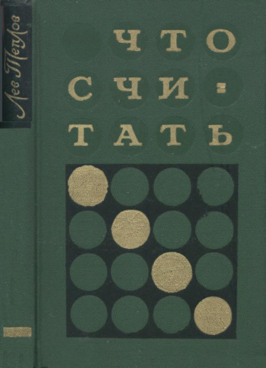 Обложка книги:  теплов л.п. - что считать. очерки по экономической кибернетике