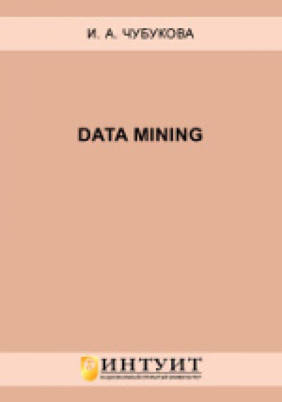 Обложка книги:  и.а. чубукова - data mining
