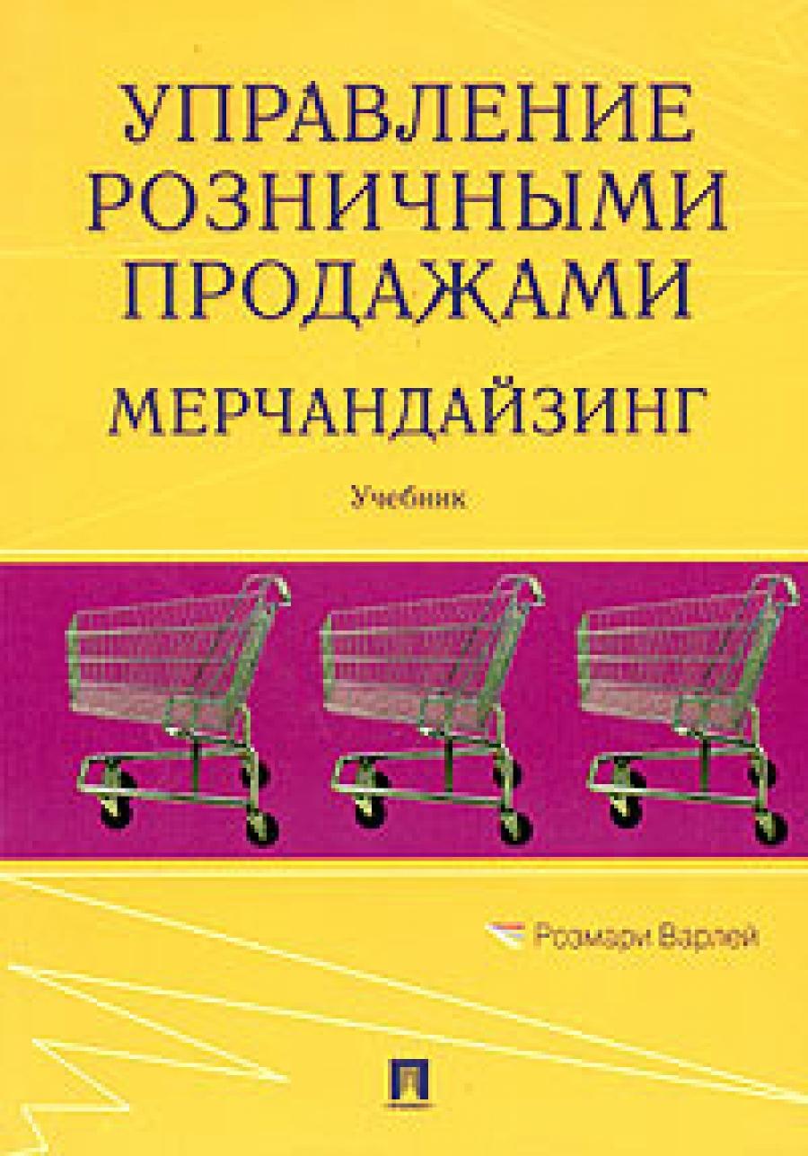 Обложка книги:  варлей розмари - управление розничными продажами. мерчандайзинг.