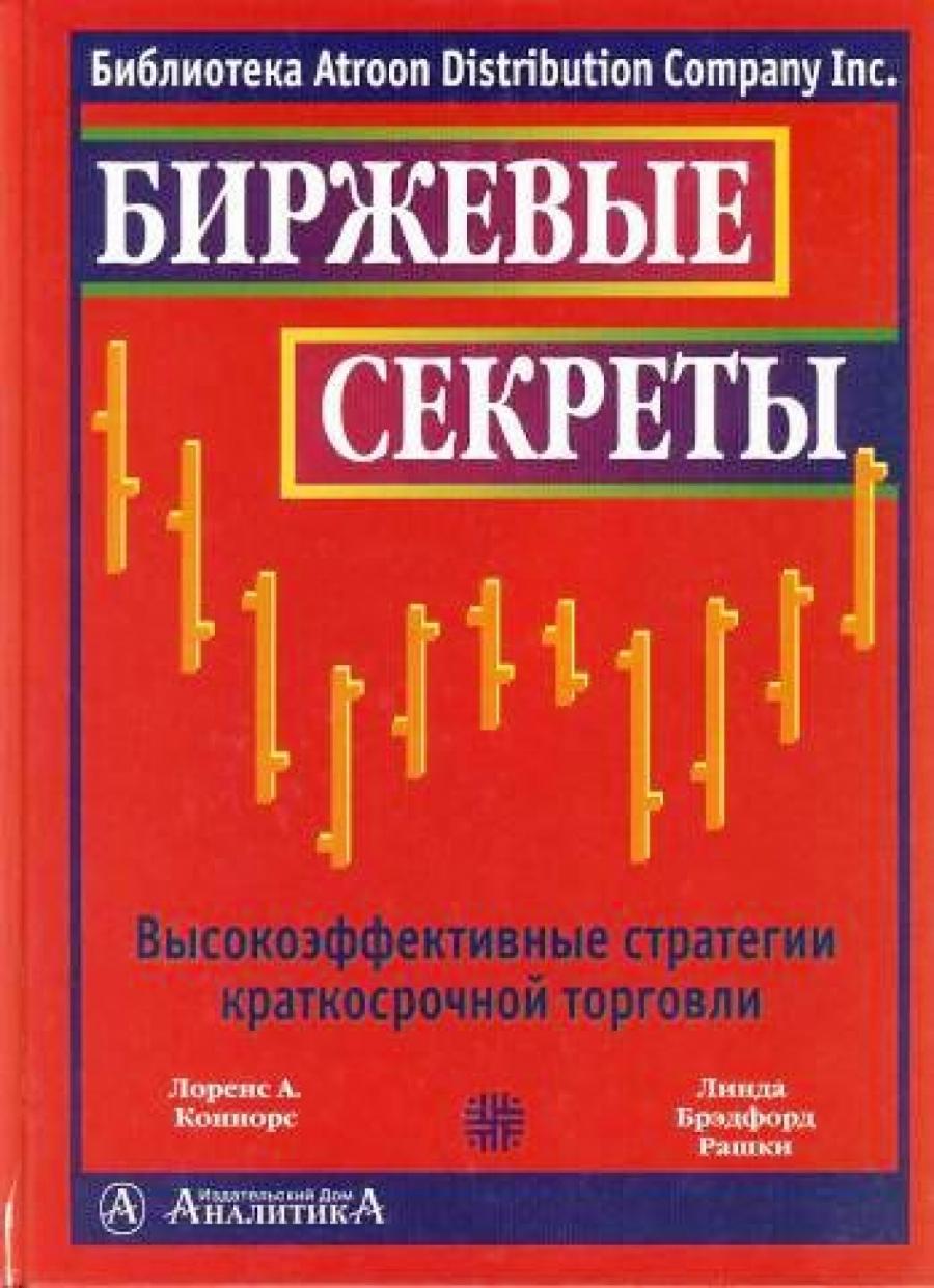 Обложка книги:  линда рашки - биржевые секреты