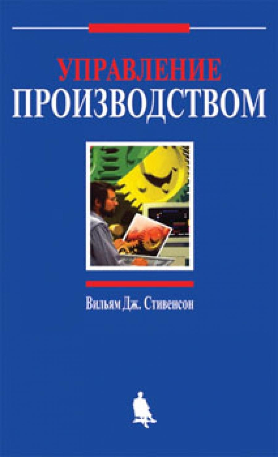 Обложка книги:  вильям дж. стивенсон william j. stevenson - управление производством