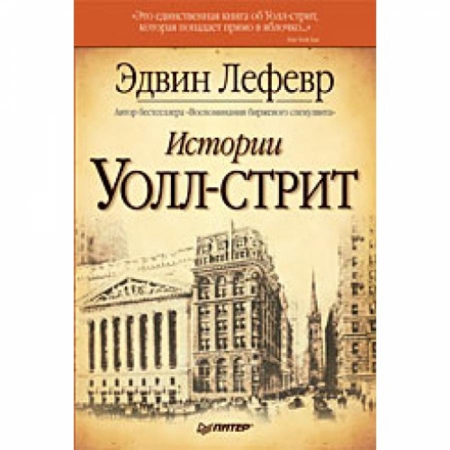 Обложка книги:  э. лефевр - истории уолл-стрит
