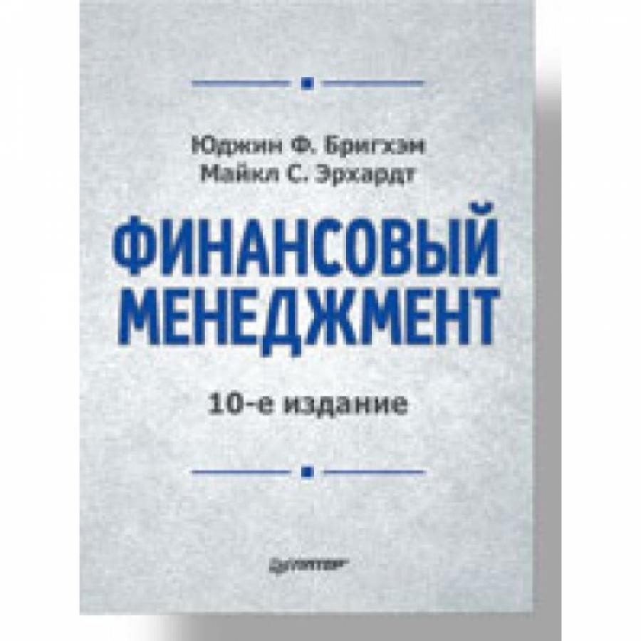 Обложка книги:  юджин ф. бригхэм, майкл с. эрхардт - финансовый менеджмент. 10-е издание.