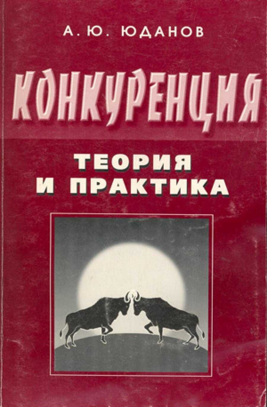 Обложка книги:  а. ю. юданов - конкуренция теория и практика