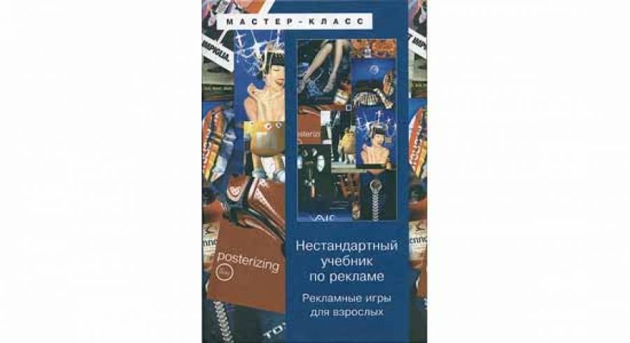 Обложка книги:  владимирская а., владимирский п. - нестандартный учебник по рекламе