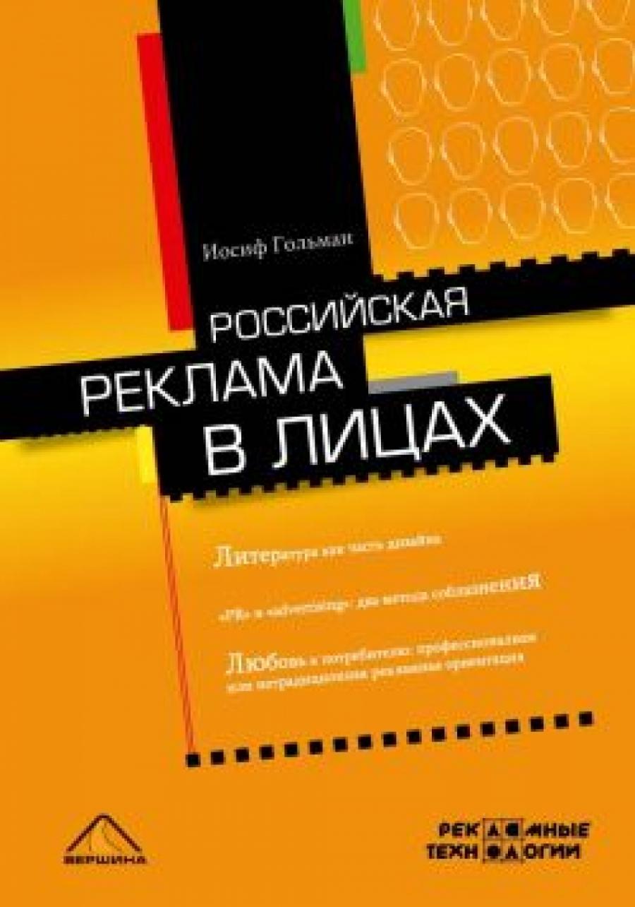 Обложка книги:  гольман и.а. - российская реклама в лицах