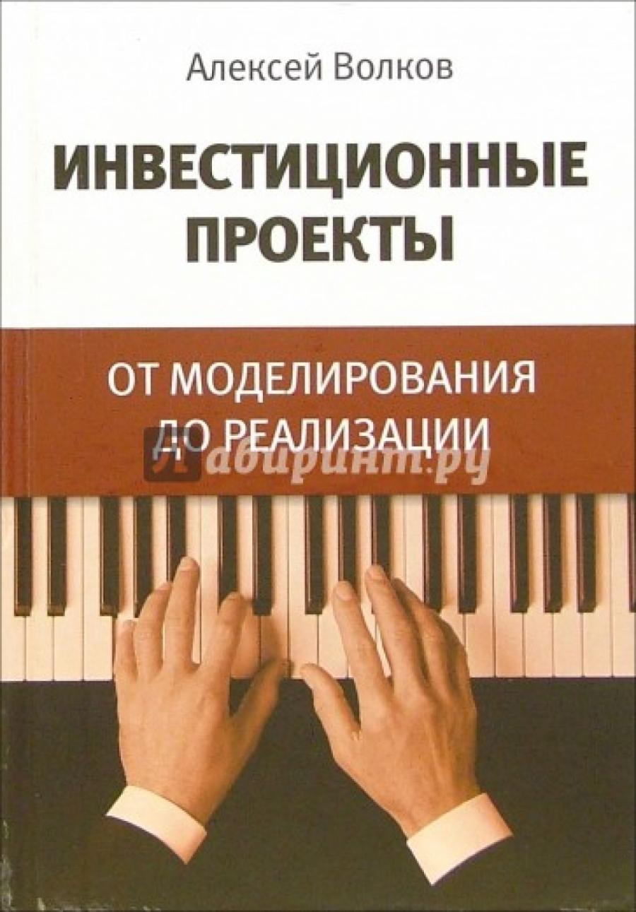 Обложка книги:  алексей волков - инвестиционные проекты. от моделирования до реализации