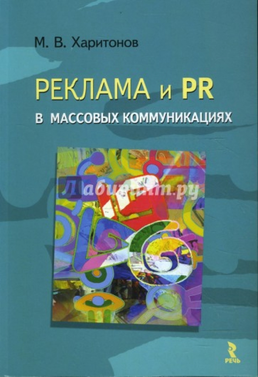 Обложка книги:  харитонов м.в. - реклама и pr в массовых коммуникациях