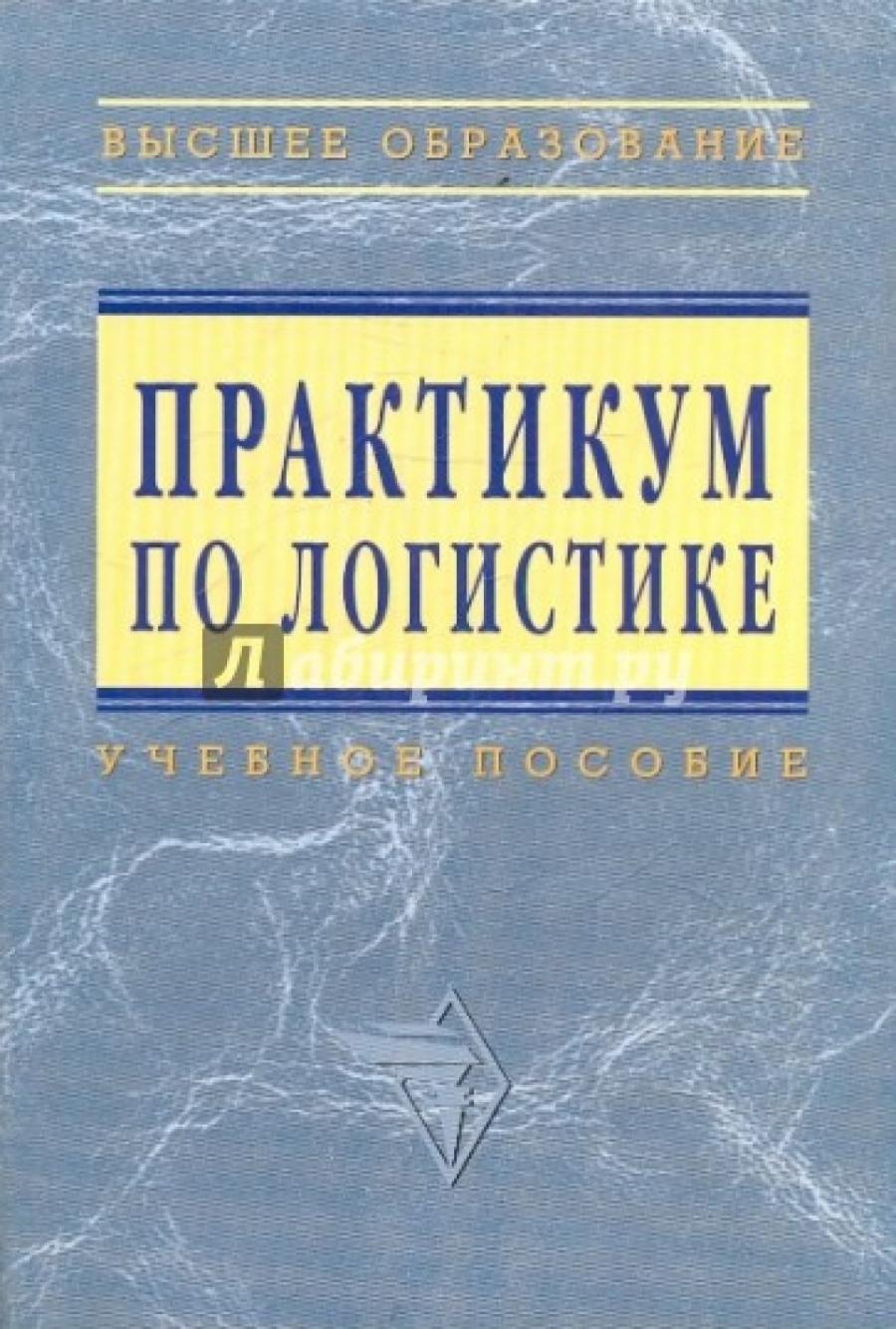 Обложка книги:  высшее образование - б. а. аникин - практикум по логистике