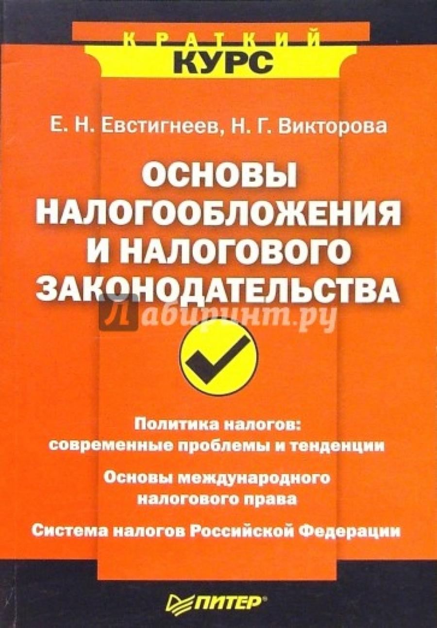 Обложка книги:  иванова т.ю., приходько в.и. - теория организации.