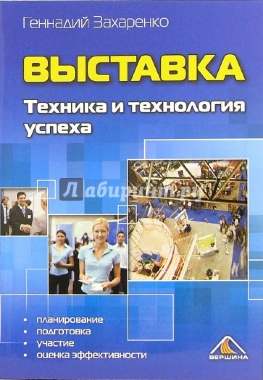 Обложка книги:  геннадий захаренко - выставка. техника и технология успеха