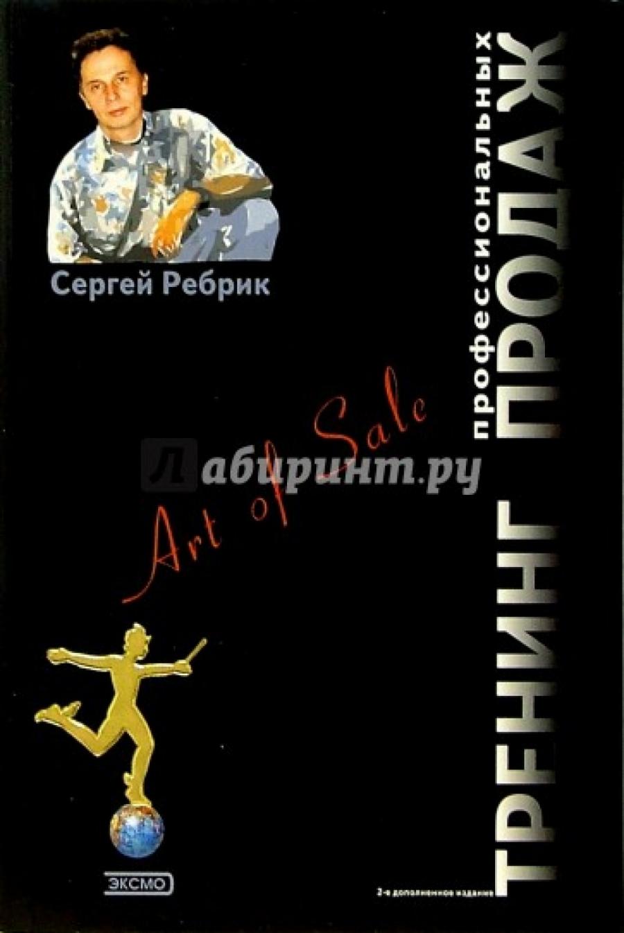 Обложка книги:  сергей ребрик - тренинг профессиональных продаж