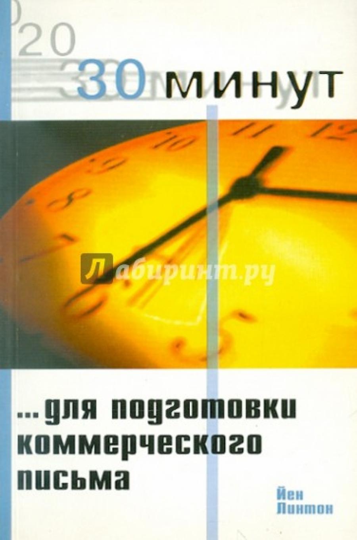 Обложка книги:  фосис п. - 30 минут… до презентации